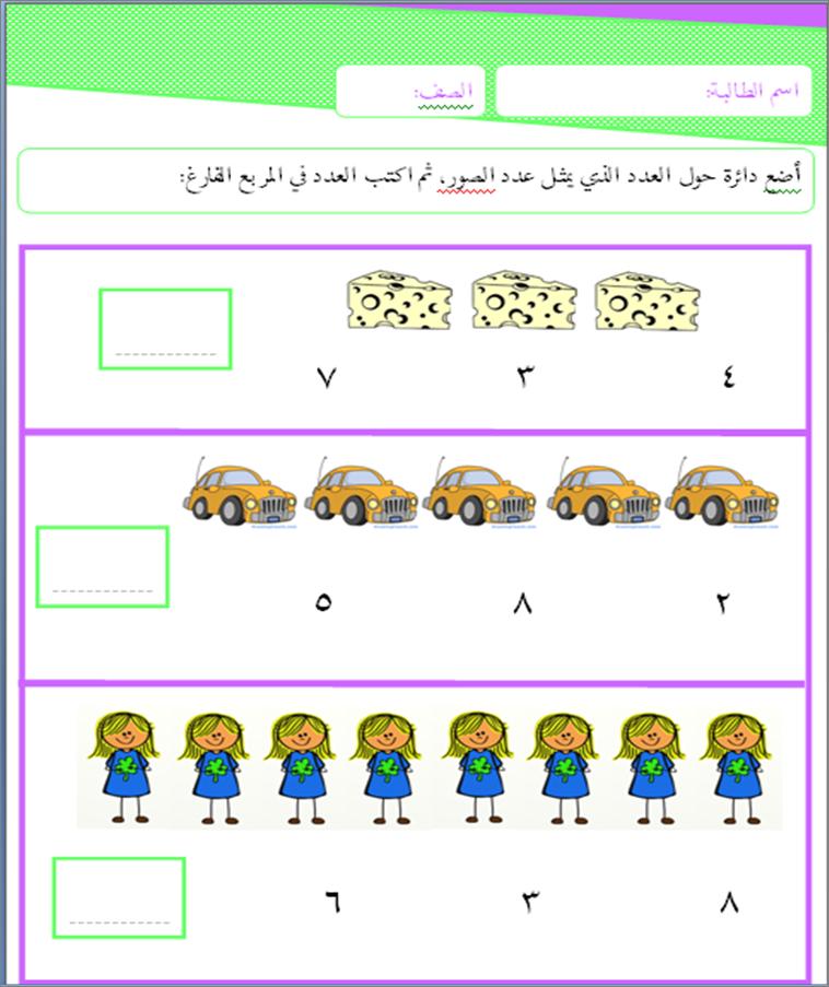 ورقة عمل التعرف على رقم 3 و 5 و 8 الوسائل التعليمية